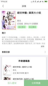 免費言情小說 - 霸道總裁言情穿越粉愛小說 - 追書神器 screenshot 5