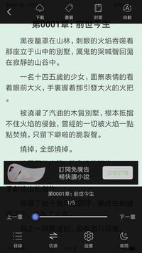 免費言情小說 - 霸道總裁言情穿越粉愛小說 - 追書神器 screenshot 7
