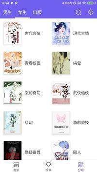 連載追書神器 - 免費小說 -全網熱門 - TXT免費小說 - 免費電子書 Screenshot 1