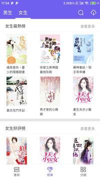 連載追書神器 - 免費小說 -全網熱門 - TXT免費小說 - 免費電子書 Screenshot 2