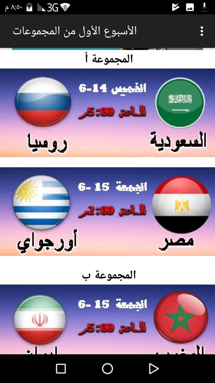 Android Icin جدول مواعيد مباريات كأس العالم 2018 مصر Apk Yi Indir