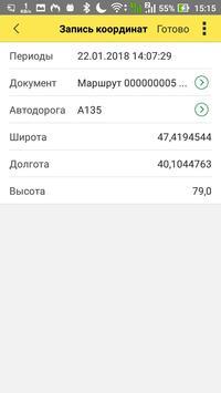 Мобильная версия Эпюра screenshot 3