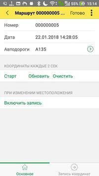 Мобильная версия Эпюра screenshot 1