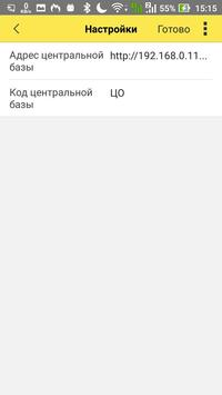 Мобильная версия Эпюра screenshot 5