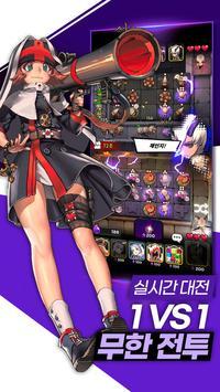 디펜스 워:데스티니 차일드 PVP 게임 Ekran Görüntüsü 2