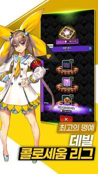 디펜스 워:데스티니 차일드 PVP 게임 Ekran Görüntüsü 4