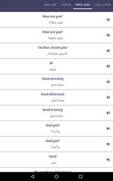 تعلم الانجليزية 스크린샷 10