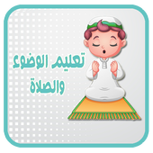تعليم الوضوء والصلاة للأطفال icon