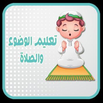 تعليم الوضوء والصلاة للأطفال poster
