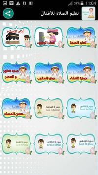 تعليم الوضوء والصلاة للأطفال screenshot 1