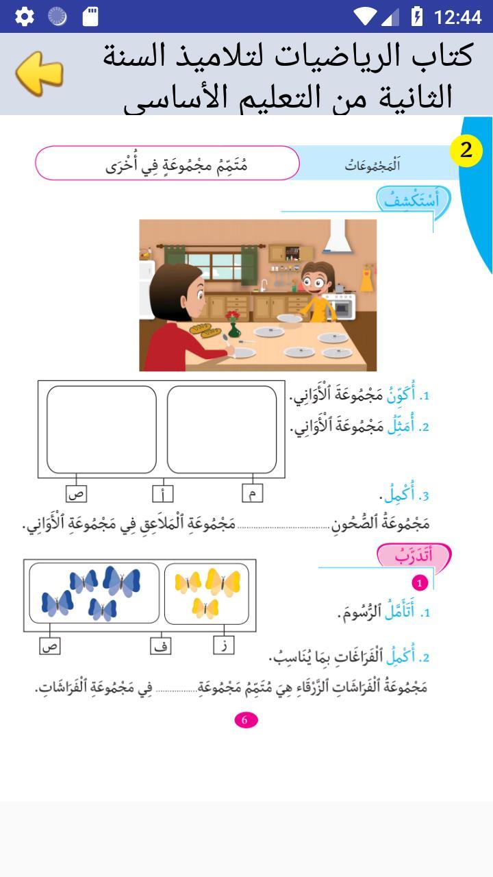 Android Icin كتاب الرياضيات لتلاميذ الثانية من التعليم الأساسي