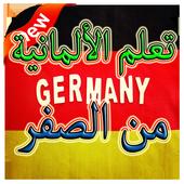 أسهل طريقة لتعلم الألمانية icon