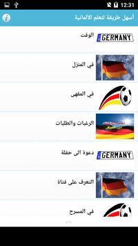 أسهل طريقة لتعلم الألمانية screenshot 1