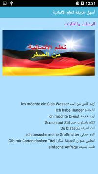 أسهل طريقة لتعلم الألمانية screenshot 2