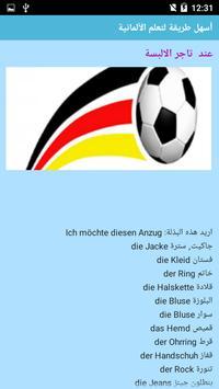 أسهل طريقة لتعلم الألمانية screenshot 3