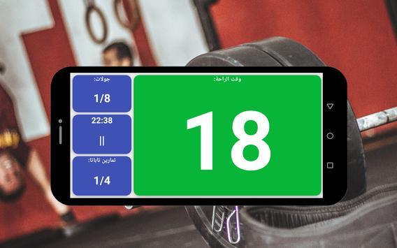 ساعة توقيت تاباتا تصوير الشاشة 9