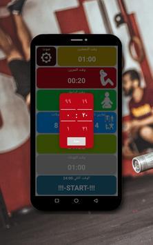 ساعة توقيت تاباتا تصوير الشاشة 22