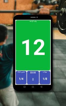 ساعة توقيت تاباتا تصوير الشاشة 12