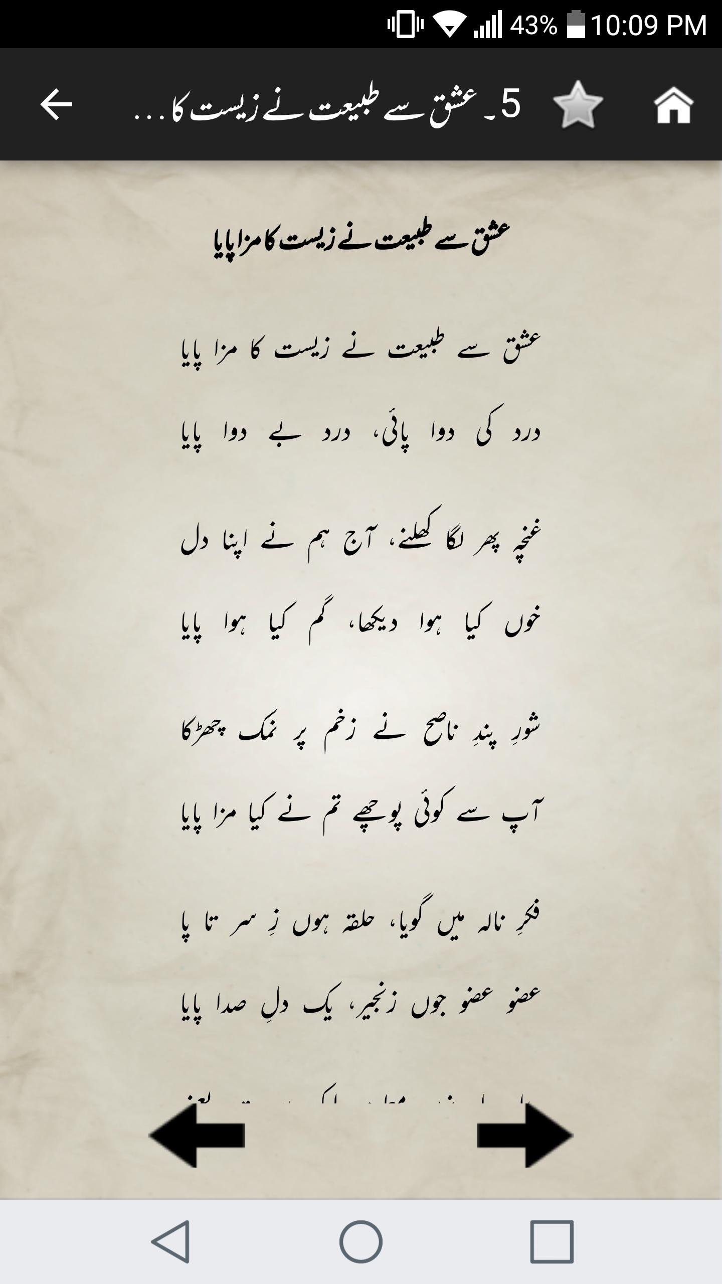 Deewan-e-Ghalib for Android - APK Download