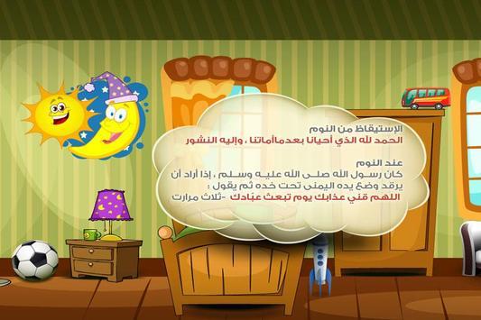 عدنان screenshot 7