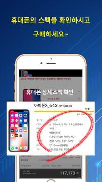 태산폰 screenshot 4