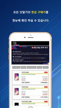태산폰 screenshot 5