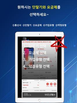 태산폰 screenshot 7