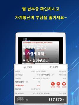 태산폰 screenshot 9