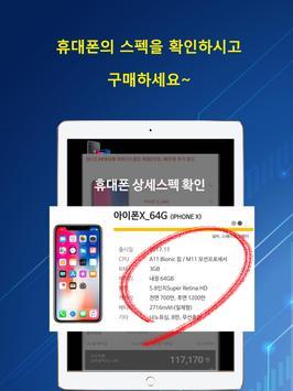 태산폰 screenshot 10