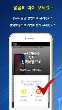 태산폰 screenshot 2
