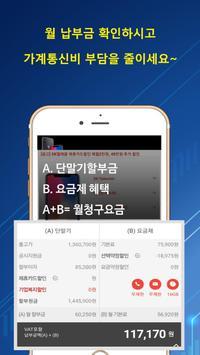 태산폰 screenshot 3
