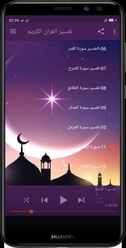 تفسير القران الكريم للشيخ الشنقيطي بدون انترنت screenshot 2