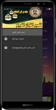 تفسير القران الكريم للشيخ الشنقيطي بدون انترنت screenshot 8