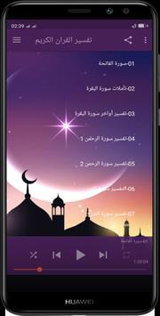 تفسير القران الكريم للشيخ الشنقيطي بدون انترنت screenshot 9