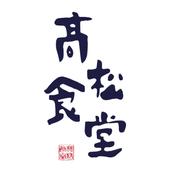 高松食堂の公式アプリ icon