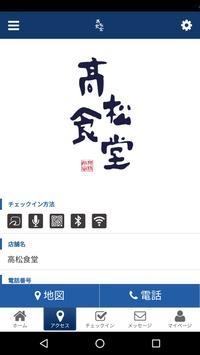 高松食堂の公式アプリ screenshot 3