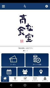 高松食堂の公式アプリ poster
