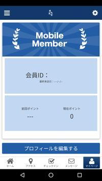 高松食堂の公式アプリ screenshot 2