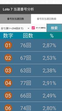 宝くじ当選番号予想 screenshot 2
