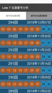 宝くじ当選番号予想 screenshot 3