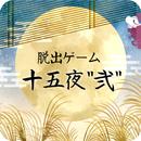 """脱出ゲーム 十五夜""""弐"""" APK"""