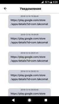 Таксомат screenshot 4