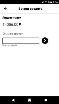 Таксомат screenshot 2