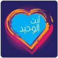 نغمات انت الوحيد - محمد محي