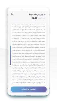 القراءة السريعة स्क्रीनशॉट 2
