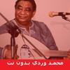 اغاني محمد وردي 2021 أيقونة