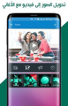 تحويل الصور إلى فيديو مع الموسيقى بدون نت screenshot 1