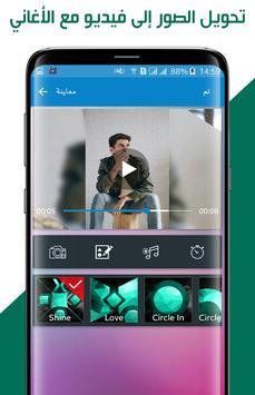 تحويل الصور إلى فيديو مع الموسيقى بدون نت screenshot 2