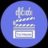 Tai Movie App: ၸိူင်းပိၼ်ႇသဵင်တႆး(ဢႅပ်ႉၸိူင်းတႆး) icon