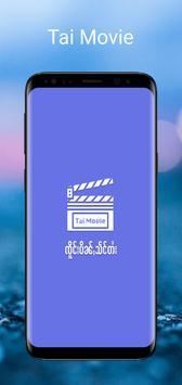 Tai Movie App: ၸိူင်းပိၼ်ႇသဵင်တႆး(ဢႅပ်ႉၸိူင်းတႆး) poster
